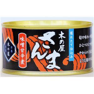 さんま味噌甘辛煮 24缶セット - 拡大画像