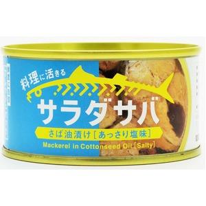 サラダサバ【6缶セット】『木の屋石巻水産缶詰』 - 拡大画像