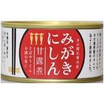 みがきにしん甘露煮24缶セット
