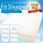 ポケットコイルマットレス セミダブル SD 『 フィットスリーパー -理想的な寝姿勢をサポート-』 ホワイト 白 【1年保証】