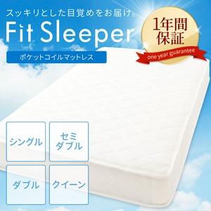 ポケットコイルマットレス クイーン Q 『 フィットスリーパー -理想的な寝姿勢をサポート-』 ホワイト 白 【1年保証】 - 拡大画像