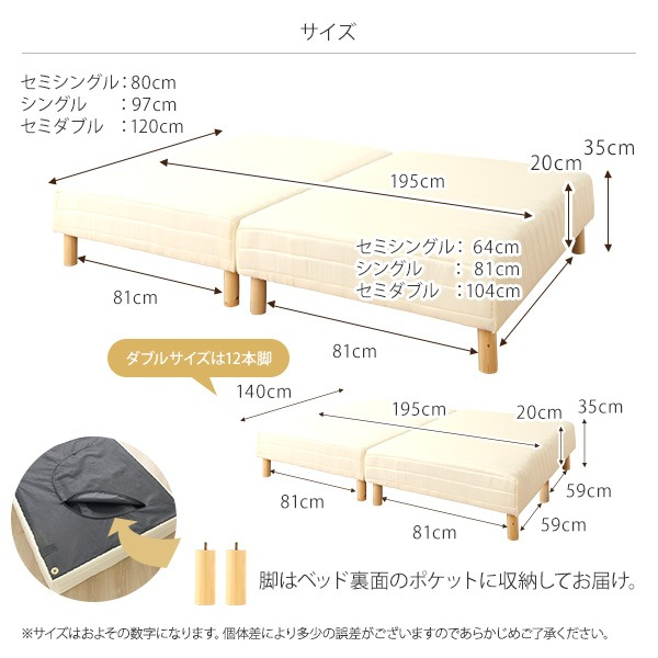 3ゾーン構造 脚付きマットレスベッド 脚15cm セミシングル ポケットコイル使用 『スリープゾーン』 アイボリー 分割式 【1年保証】のサイズ
