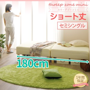 ショート丈 脚付きマットレスベッド 脚15cm セミシングル 3ゾーン構造(ポケットコイル使用) 『スリープゾーン ミニ』 アイボリー 分割式 【1年保証】  - 拡大画像