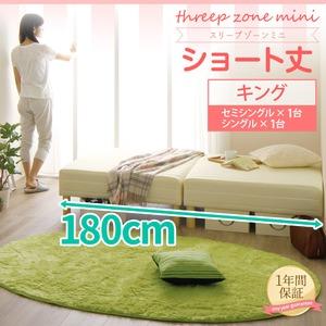 ショート丈 脚付きマットレスベッド 脚15cm キングサイズ(セミシングル×1、シングル×1) 3ゾーン構造(ポケットコイル使用) 『スリープゾーン ミニ』 アイボリー 分割式 【1年保証】  - 拡大画像