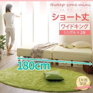 ショート丈 脚付きマットレスベッド 脚15cm ワイドキングサイズ(シングル×2) 3ゾーン構造(ポケットコイル使用) 『スリープゾーン ミニ』 アイボリー 分割式 【1年保証】  - 拡大画像