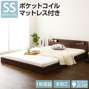 宮付き ローベッド すのこベッド セミシングル ウォールナットブラウン ポケットコイルマットレス 木製 ヘッドボード - 拡大画像