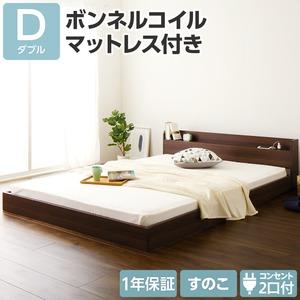 宮付き ローベッド すのこベッド ダブル ウォールナットブラウン ボンネルコイルマットレス 木製 ヘッドボード 2口コンセント付 - 拡大画像