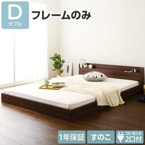 宮付き ローベッド すのこベッド ダブル (フレームのみ) ウォールナットブラウン 木製 ヘッドボード 2口コンセント付き