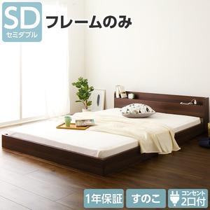 宮付き ローベッド すのこベッド セミダブル (フレームのみ) ウォールナットブラウン 木製 ヘッドボード 2口コンセント付き