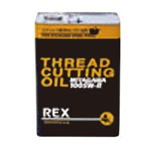 REX工業 183011 100SW-R-4L ねじ切りオイル ステン用