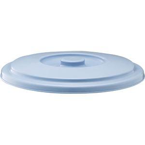 【20セット】 ポリバケツ/清掃用品 【フタのみ単品】 13SB用蓋 ブルー 丸型 『ベルク』 〔家庭用品 掃除用品 業務用〕 - 拡大画像