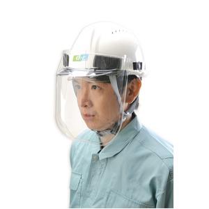 ヘルメット用フェイスシールドPRO 【5個セット】 飛沫対策 - 拡大画像
