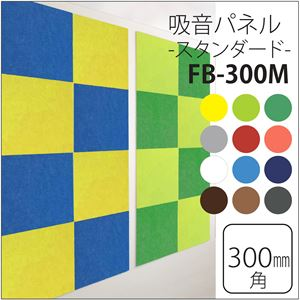 スタンダード吸音パネル/防音フェルトボード 【30×30cm 同色30枚組/レッド】 簡単取り付け - 拡大画像