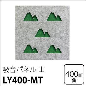 3Dレイヤー吸音パネル/防音フェルトボード 【山/40×40cm 16枚組 グリーン】 簡単取り付け - 拡大画像