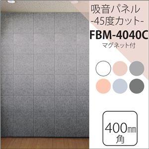 【単品】 吸音パネル/防音フェルトボード 【40×40cm/ホワイト】 マグネット付き 45度カット - 拡大画像