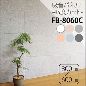 【単品】 吸音パネル/防音フェルトボード 【80×60cm/ライトアプリコット】 45度カット 簡単取り付け - 拡大画像