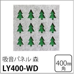 【単品】 3Dレイヤー吸音パネル/防音フェルトボード 【森/40×40cm グリーン】 簡単取り付け - 拡大画像