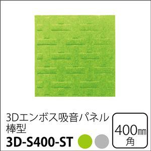 【単品】 3Dエンボス吸音パネル/防音フェルトボード 【棒型/40×40cm ライトグリーン】 簡単取り付け