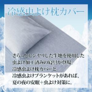 虫よけ×ひんやり冷感!寝苦しい夏の夜の安眠を保証する、冷感虫よけ枕カバー - 拡大画像