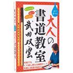 (業務用2セット) 幻冬舎 武田双雲 大人の書道教室
