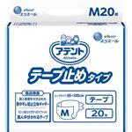 (業務用2セット) 大王製紙 アテントテープ止めタイプ M20枚 業務用