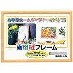 (業務用10セット) ナカバヤシ 画用紙フレーム 4ツ切ライト フ-GW-102L