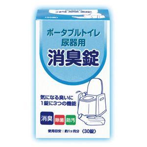 (業務用10セット) 浅井商事 ポータブルトイレ・尿器用消臭錠30錠 - 拡大画像