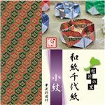 (業務用20セット) クラサワ 和紙千代紙小紋 P0077