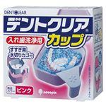 (業務用20セット) 紀陽除虫菊 デントクリアカップ入れ歯洗浄剤用ピンク