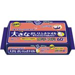 (業務用20セット) 日本製紙クレシア アクティ大きなおしりふきタオル 60枚入