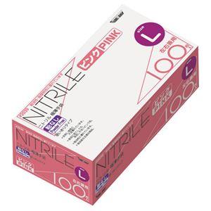 (業務用20セット) 川西工業 ニトリル極薄手袋 粉なし PL #2039 Lサイズ ピンク - 拡大画像