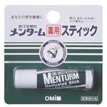 (業務用20セット) 近江兄弟社 メンターム薬用スティックレギュラー5g