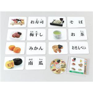 DLM 多目的言語カードセットCD付食物編KK0489 - 拡大画像