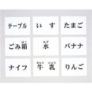 DLM 言語訓練文字カード 食物・家具 1245S-M - 拡大画像