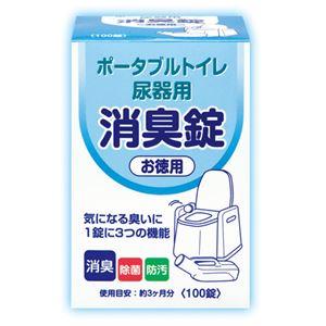 浅井商事 ポータブルトイレ・尿器用消臭錠100錠 - 拡大画像