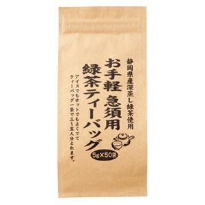 (まとめ) 大井川茶園 お手軽急須用緑茶ティーバッグ5g*50袋 3563【×10セット】 - 拡大画像