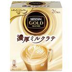 (まとめ) ネスレ ゴールドブレンド濃厚ミルクラテ26P【×10セット】