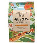 (まとめ) ハラダ製茶販売 お茶屋がつくった キレとコクの深煎り 400g【×10セット】
