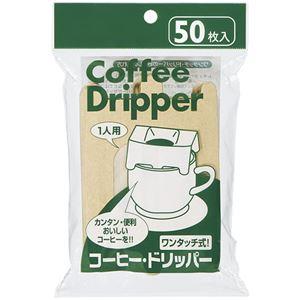 (まとめ) アートナップ コーヒードリッパー 50枚 CF1350【×10セット】