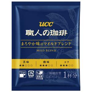 (まとめ) UCC 職人の珈琲マイルドブレンド 7g×100袋【×5セット】 - 拡大画像