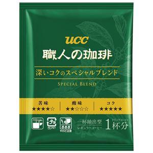 (まとめ) UCC 職人の珈琲 スペシャルブレンド 7g×100袋【×5セット】 - 拡大画像