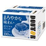 (まとめ) ドトールコーヒー ドリップ オリジナルブレンド100袋【×3セット】 border=