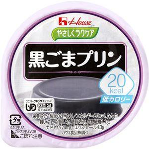 20kca  黒ごまプリン 48個 - 拡大画像