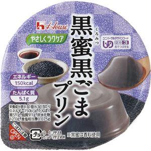 黒蜜黒ごまプリン 48個 - 拡大画像