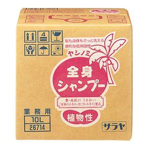 牛乳石鹸共進社 ヤシノミ全身シャンプー 10L