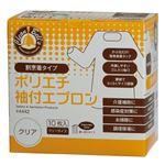 (まとめ) 川西工業 ポリエチレン袖付エプロン クリア【×10セット】