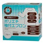(まとめ) 川西工業 ポリエチレン袖付エプロン ブルー【×10セット】
