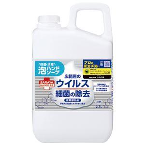 (まとめ) サラヤ ハンドラボ薬用泡ハンドソープ業務用 2.7L【×5セット】