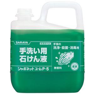 (まとめ) サラヤ シャボネットユ・ム P-5 5Kg【×3セット】