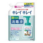 ライオン キレイキレイ薬用泡で出る消毒液詰替 24本